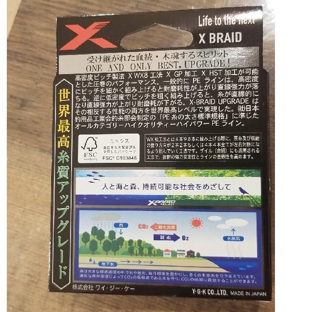 よつあみ エックスブレイドアップグレード X8 150m 1号 スポーツ/アウトドアのフィッシング(釣り糸/ライン)の商品写真