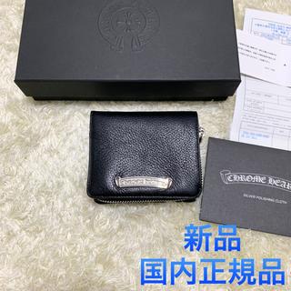 Chrome Hearts - 【新品国内正規】クロムハーツ スクエアジップビル 二つ折り財布