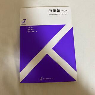労働法 第3版(人文/社会)