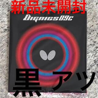 バタフライ(BUTTERFLY)のディグニクス09C 黒 アツ(卓球)