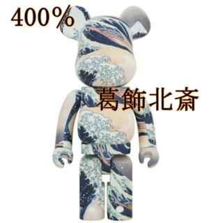 メディコムトイ(MEDICOM TOY)のBE@RBRICK 葛飾北斎400% 25th ANNIVERSARY (その他)