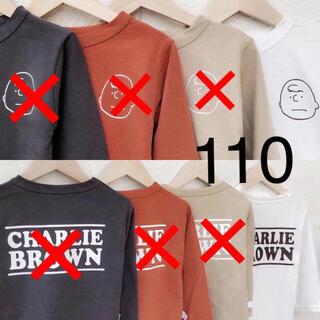 スヌーピー(SNOOPY)の《新品》 チャーリーブラウン ロンT 110cm ホワイト(Tシャツ/カットソー)