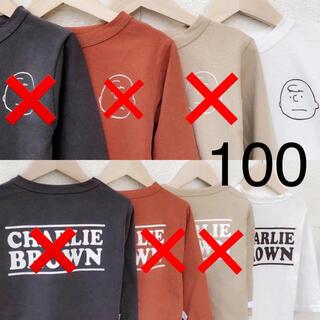 スヌーピー(SNOOPY)の《新品》 チャーリーブラウン ロンT ホワイト 100cm(Tシャツ/カットソー)