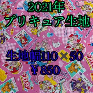 バンダイ(BANDAI)の2021 キャラクター 生地 布 トロピカルージュ! プリキュア 薄ピンク(生地/糸)