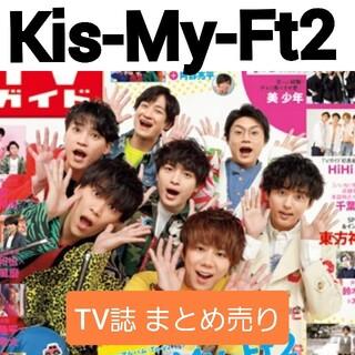 キスマイフットツー(Kis-My-Ft2)のKis-My-Ft2 キスマイ TVガイド ザテレビジョン まとめ売り(アート/エンタメ/ホビー)