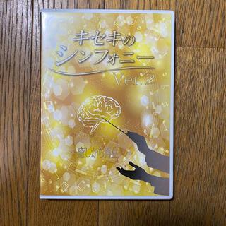 キセキのシンフォニー(ヒーリング/ニューエイジ)