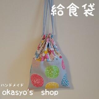 【学校用品】 給食袋·巾着 27×18cm裏地あり(外出用品)