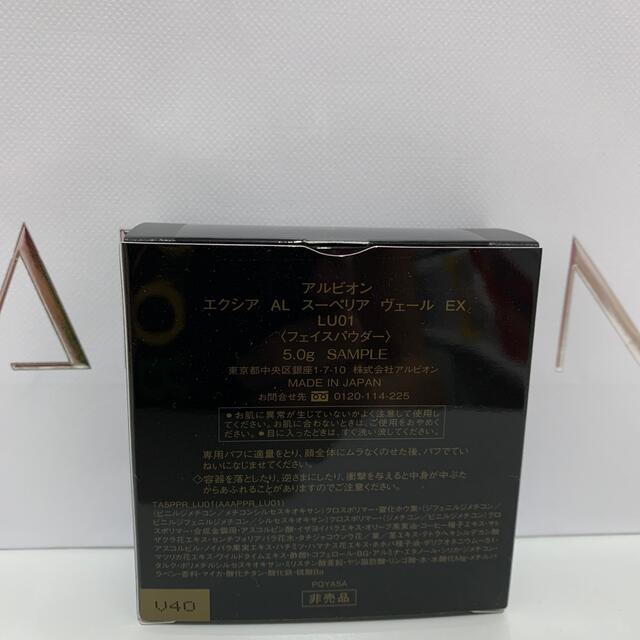 ALBION(アルビオン)のアルビオンALエクシアスーペリアヴェールEX コスメ/美容のキット/セット(サンプル/トライアルキット)の商品写真