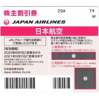 ジャル(ニホンコウクウ)(JAL(日本航空))のJAL株主優待券 3枚 ネコポス匿名配送(航空券)