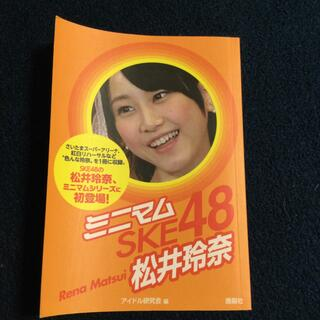 エスケーイーフォーティーエイト(SKE48)のミニマムSKE48松井玲奈(アート/エンタメ)