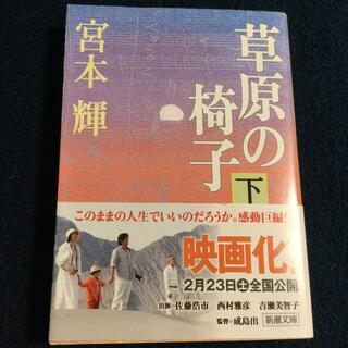 草原の椅子 下巻(文学/小説)