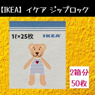 IKEA - 【IKEA】イケア ジップロック フリーザーバッグ 50枚