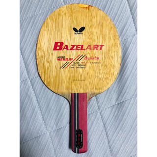 バタフライ(BUTTERFLY)の廃盤レア❗ 卓球ラケット バゼラート ST(卓球)