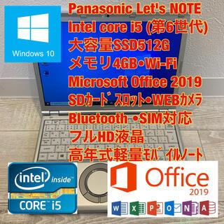 パナソニック(Panasonic)のNo.123/pana/ノートPC/i5/SSD512G/Office2019(ノートPC)