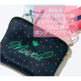 ミュベールワーク(MUVEIL WORK)のBAILA バイラ 2021年10月号付録♡りんご柄ボンディングケース(ポーチ)
