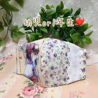 鬼滅の刃 カナヲ 幼児 1年生 インナーマスク(外出用品)
