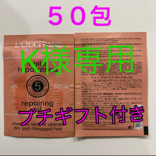 ロクシタン(L'OCCITANE)のKさま専用 ロクシタン  ヘアオイル 50包 オーバーナイトセラム25包 (オイル/美容液)