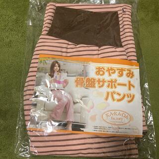 新品未開封!おやすみ骨盤サポートパンツ カラダファクトリー(エクササイズ用品)