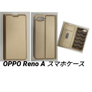 オッポ(OPPO)のOPPO Reno A 手帳型 カバー CPH1983 ゴールド ケース (Androidケース)