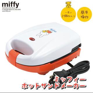 ミッフィー ホットサンドメーカー  miffy