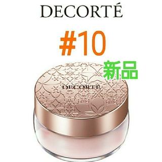 COSME DECORTE - 【新品】コスメデコルテ フェイスパウダー 10