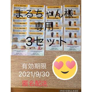 マクドナルド(マクドナルド)の可愛いシール♡マクドナルド株主優待(印刷物)