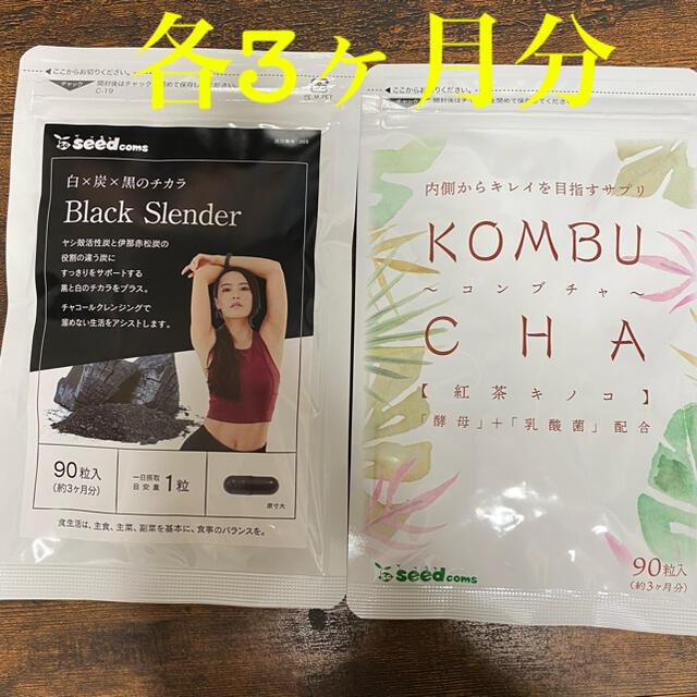 ブラックスレンダー コンブチャ 各3ヶ月分 コスメ/美容のダイエット(ダイエット食品)の商品写真