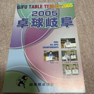 2005 卓球岐阜(趣味/スポーツ)