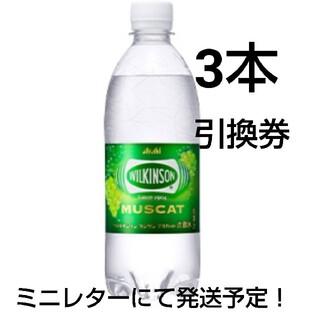 アサヒ(アサヒ)のウィルキンソン 炭酸水 マスカット 3本 無料引換券 ローソン(フード/ドリンク券)