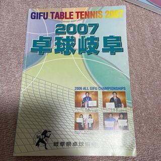 2007 卓球岐阜(趣味/スポーツ)