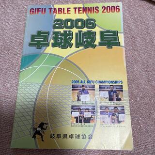 2006 卓球岐阜(趣味/スポーツ)