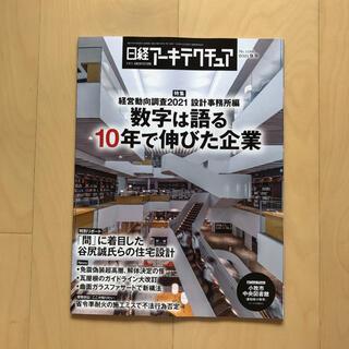 日経アーキテクチュア 2021 9-9(専門誌)