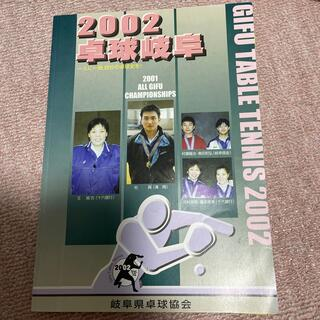 2002 卓球岐阜(趣味/スポーツ)