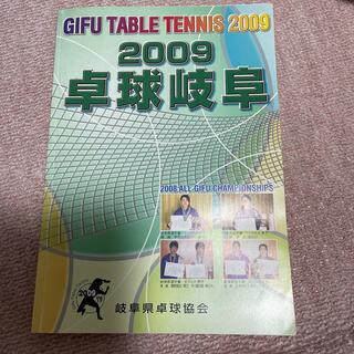 2009 卓球岐阜(趣味/スポーツ)