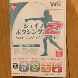 Wii - wii シェイプボクシング
