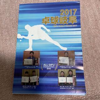 2017 卓球岐阜(趣味/スポーツ)