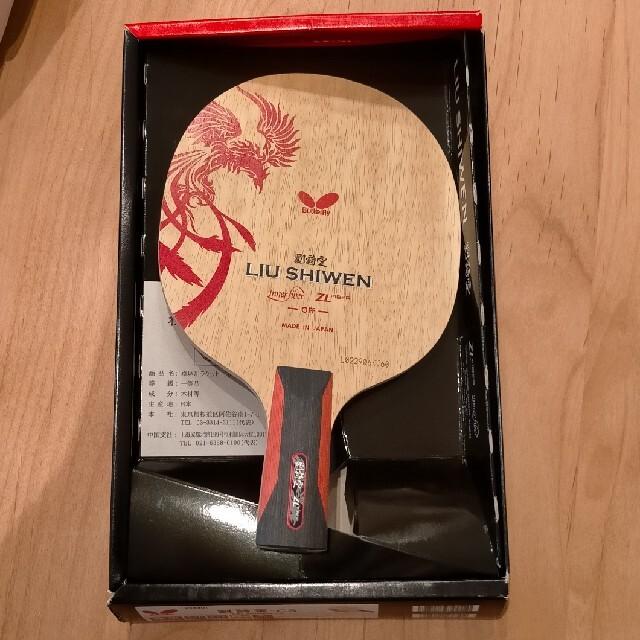 BUTTERFLY(バタフライ)の卓球ラケット 中国式ペン 劉詩雯-CS  日本未発売 スポーツ/アウトドアのスポーツ/アウトドア その他(卓球)の商品写真