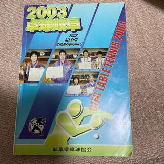 2003 卓球岐阜(趣味/スポーツ)