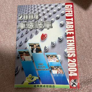 2004 卓球岐阜(趣味/スポーツ)