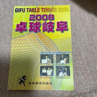 2008 卓球岐阜(趣味/スポーツ)