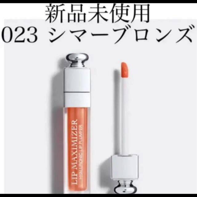 Dior(ディオール)のディオール マキシマイザー 023 コスメ/美容のスキンケア/基礎化粧品(リップケア/リップクリーム)の商品写真