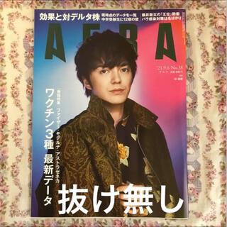 AERA アエラ 2021年9月6日号 林遣都 King Gnu•井口理(ニュース/総合)