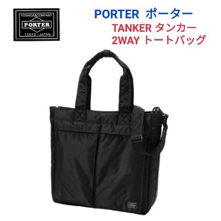 ポーター(PORTER)のPORTER ポーター☆TANKER タンカー  2WAYトートバッグ 黒(トートバッグ)