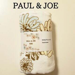 ユニクロ(UNIQLO)のユニクロ★ポール&ジョー PAUL & JOE★タオルブランケット★ホワイト(その他)