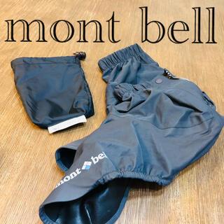 mont bell - 【mont bell】サイクル レイン シューズカバー レインカバー 靴 雨よけ