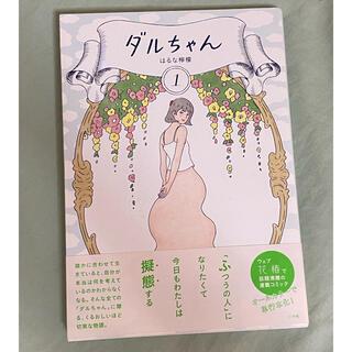 コウダンシャ(講談社)のダルちゃん 漫画  はるな檸檬(女性漫画)
