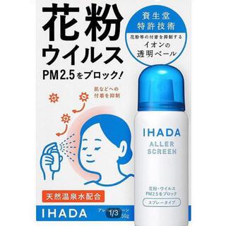 SHISEIDO (資生堂) - IHADA アレルスクリーン EX 50g