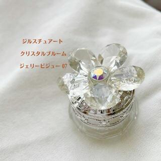 【新品】ジルスチュアート クリスタルブルーム ジェリービジュー 07