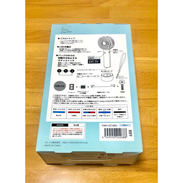 ELECOM(エレコム)のエレコム USB扇風機 flowflowflow 小型 ハンディファン ブルー スマホ/家電/カメラの冷暖房/空調(扇風機)の商品写真