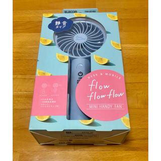 ELECOM - エレコム USB扇風機 flowflowflow 小型 ハンディファン ブルー